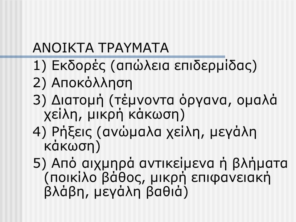ΑΝΟΙΚΤΑ ΤΡΑΥΜΑΤΑ 1) Εκδορές (απώλεια επιδερμίδας) 2) Αποκόλληση 3) Διατομή (τέμνοντα όργανα, ομαλά χείλη, μικρή κάκωση) 4) Ρήξεις (ανώμαλα χείλη, μεγά