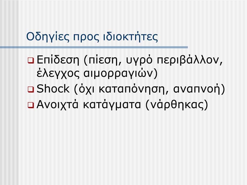 Οδηγίες προς ιδιοκτήτες  Επίδεση (πίεση, υγρό περιβάλλον, έλεγχος αιμορραγιών)  Shock (όχι καταπόνηση, αναπνοή)  Ανοιχτά κατάγματα (νάρθηκας)