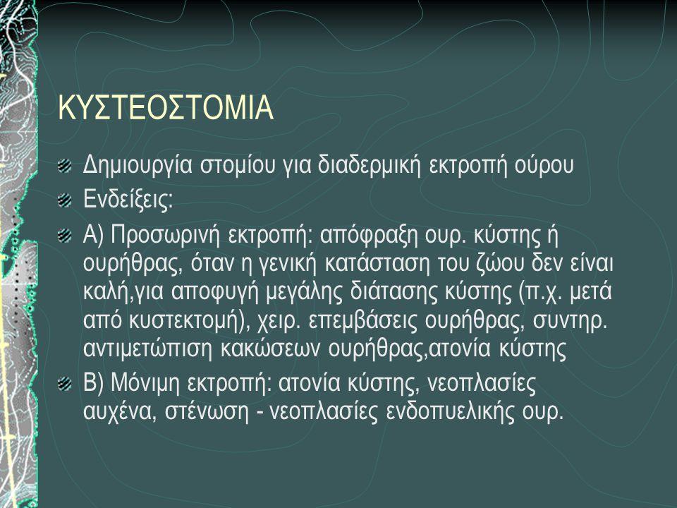 ΚΥΣΤΕΟΣΤΟΜΙΑ Δημιουργία στομίου για διαδερμική εκτροπή ούρου Ενδείξεις: Α) Προσωρινή εκτροπή: απόφραξη ουρ. κύστης ή ουρήθρας, όταν η γενική κατάσταση