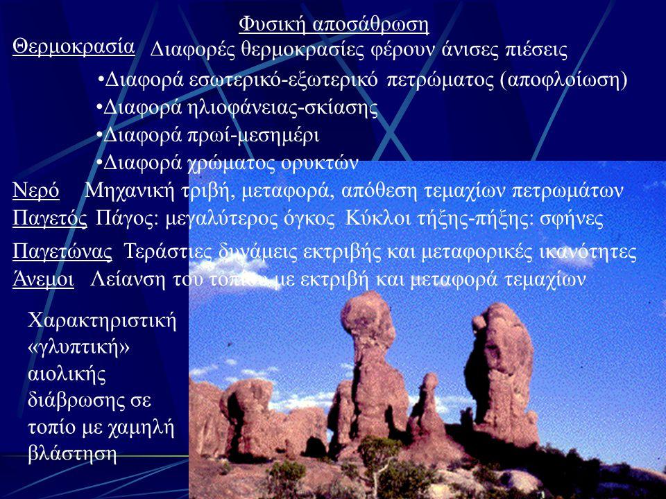 Ιζηματογενές πέτρωμα αποφλοιωμένο, Ν.Τρικάλων Ιζηματογενές πέτρωμα, Ν.Τρικάλων Η λευκή στρώση έχει αρχίσει να απολεπίζεται ως αποτέλεσμα φυσικής αποσάθρωσης (αποτέλεσμα θερμοκρασίας) Το πέτρωμα αποτελείται από λευκές (πιθανόν ασβεστίτης) και ερυθρές διαδοχικές στρώσεις