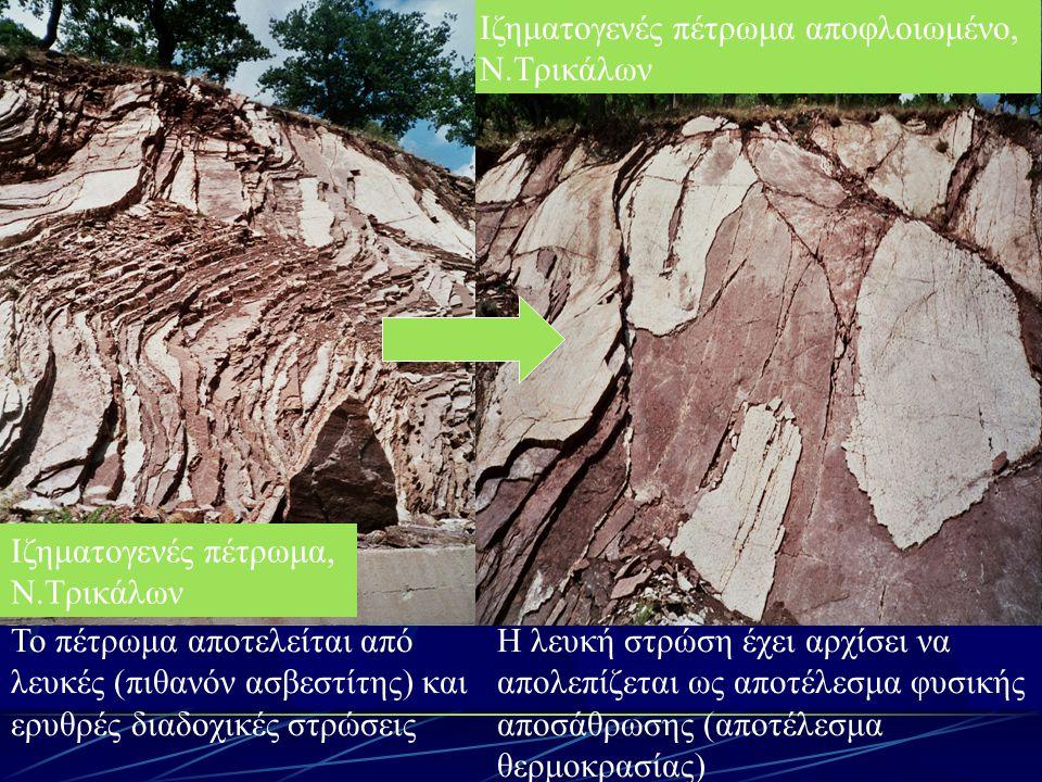 Ιζηματογενές πέτρωμα αποφλοιωμένο, Ν.Τρικάλων Ιζηματογενές πέτρωμα, Ν.Τρικάλων Η λευκή στρώση έχει αρχίσει να απολεπίζεται ως αποτέλεσμα φυσικής αποσά