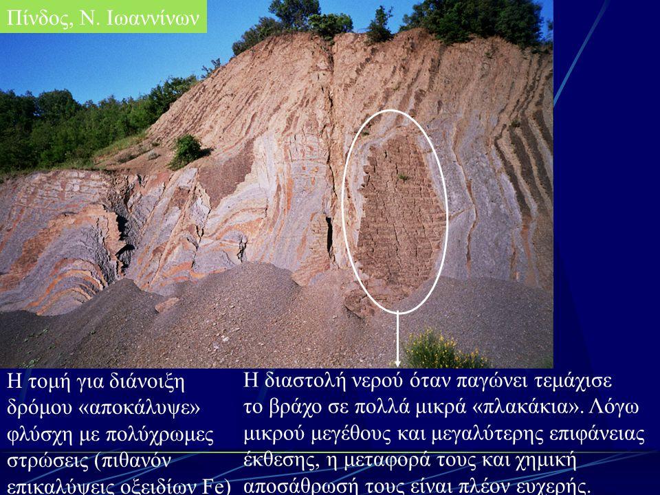 Η τομή για διάνοιξη δρόμου «αποκάλυψε» φλύσχη με πολύχρωμες στρώσεις (πιθανόν επικαλύψεις οξειδίων Fe) Πίνδος, Ν. Ιωαννίνων Η διαστολή νερού όταν παγώ