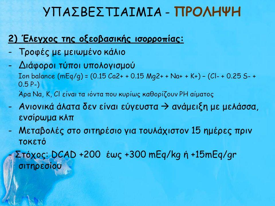 ΥΠΑΣΒΕΣΤΙΑΙΜΙΑ - ΠΡΟΛΗΨΗ 2) Έλεγχος της οξεοβασικής ισορροπίας: -Τροφές με μειωμένο κάλιο -Διάφοροι τύποι υπολογισμού Ion balance (mEq/g) = (0.15 Ca2+