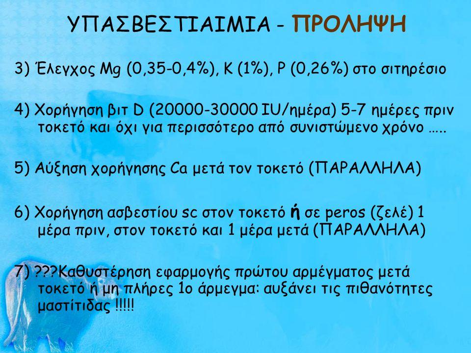 ΥΠΑΣΒΕΣΤΙΑΙΜΙΑ - ΠΡΟΛΗΨΗ 3) Έλεγχος Μg (0,35-0,4%), K (1%), P (0,26%) στο σιτηρέσιο 4) Χορήγηση βιτ D (20000-30000 IU/ημέρα) 5-7 ημέρες πριν τοκετό κα
