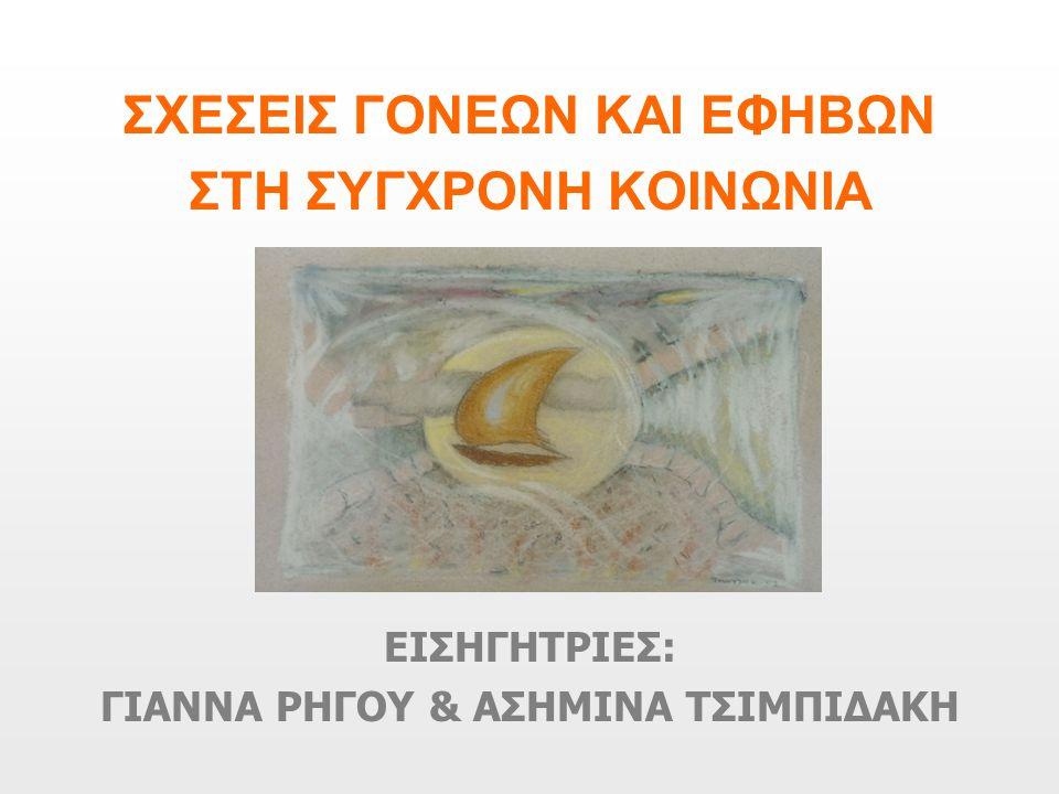 13) Ο καυγάς απαιτεί συνεργασία και είναι λάθος να συνδέουμε τη συνεργασία μόνο με θετικές σχέσεις.