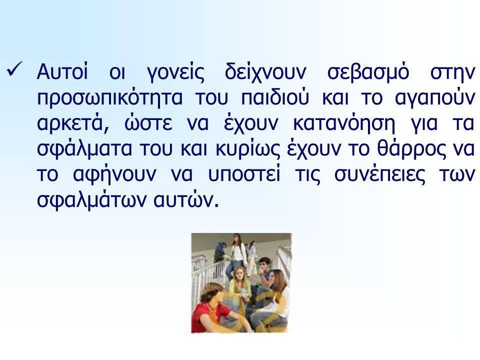 18) Η υπερπροστασία δεν επιτρέπει στο παιδί να αυτονομηθεί.