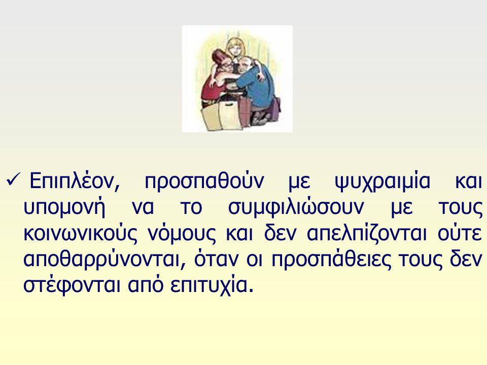 19) Οι γονείς που λειτουργούν υπερπροστατευτικά, υποτιμούν τις ικανότητες των παιδιών τους και κατά βάθος δεν τα θεωρούν ικανά να αναλάβουν πρωτοβουλίες.