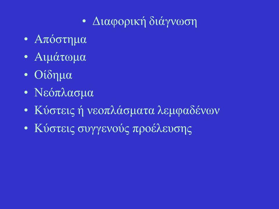 Διαφορική διάγνωση Απόστημα Αιμάτωμα Οίδημα Νεόπλασμα Κύστεις ή νεοπλάσματα λεμφαδένων Κύστεις συγγενούς προέλευσης
