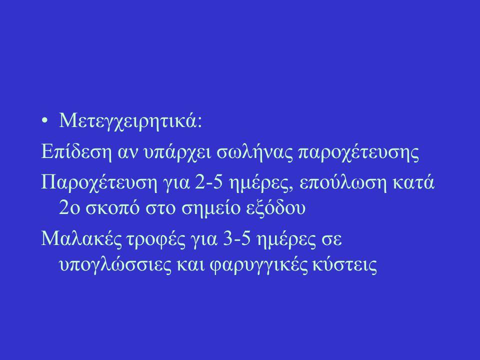 Μετεγχειρητικά: Επίδεση αν υπάρχει σωλήνας παροχέτευσης Παροχέτευση για 2-5 ημέρες, επούλωση κατά 2ο σκοπό στο σημείο εξόδου Μαλακές τροφές για 3-5 ημ