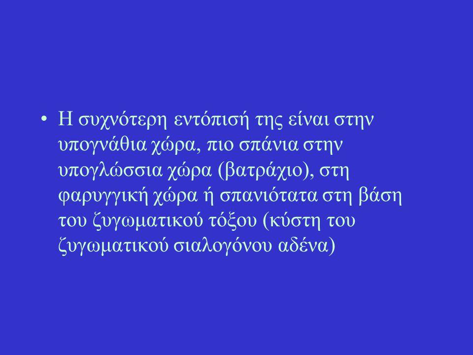 Επιδημιολογία και παθογένεια Η αιτιολογία τους παραμένει αδιευκρίνιστη, τραυματισμοί, ξένα σώματα και σιαλόλιθοι πιθανώς σχετίζονται με την εμφάνισή τους Σύμφωνα με κάποιες μελέτες, ορισμένες φυλές (Poodle, Dachshund, Labrador retriever, Australian silky terrier) εμφανίζουν αυξημένη συχνότητα εμφάνισης της νόσου