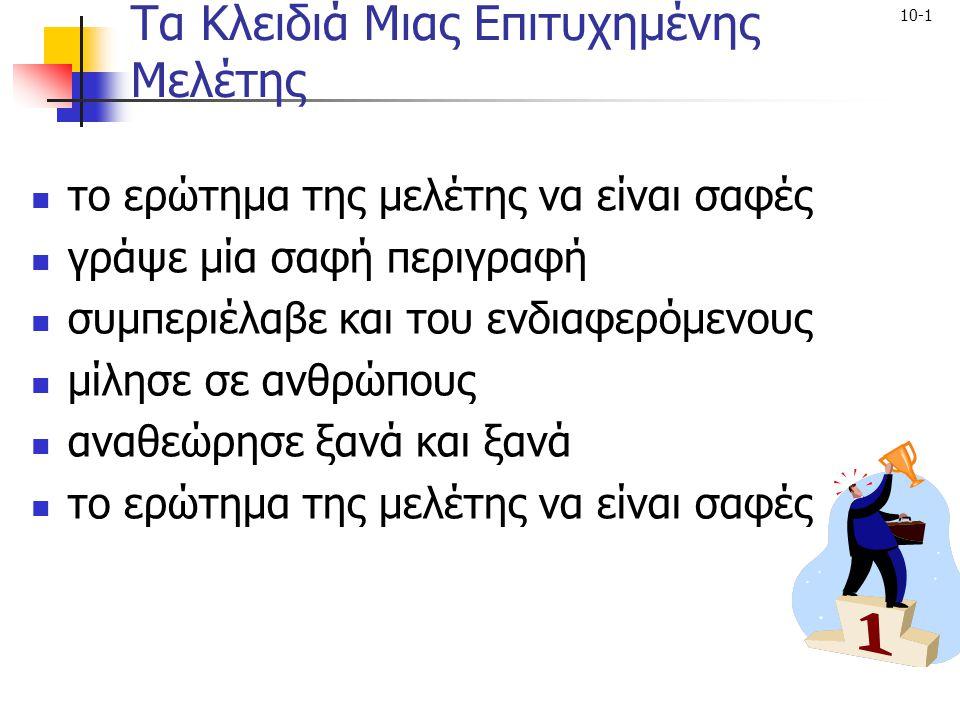 10-32 Χρησιμοποιήστε Συνηθισμένες Λέξεις «Θεωρείτε ότι η γεωγραφική κατανομή των σημείων παροχής πρωτοβάθμιας περίθαλψης είναι ικανοποιητική;» (Λάθος) «Σε περίπτωση που χρειαστείτε γιατρό είναι εύκολα προσβάσιμος στην περιοχή σας;(Σωστό)