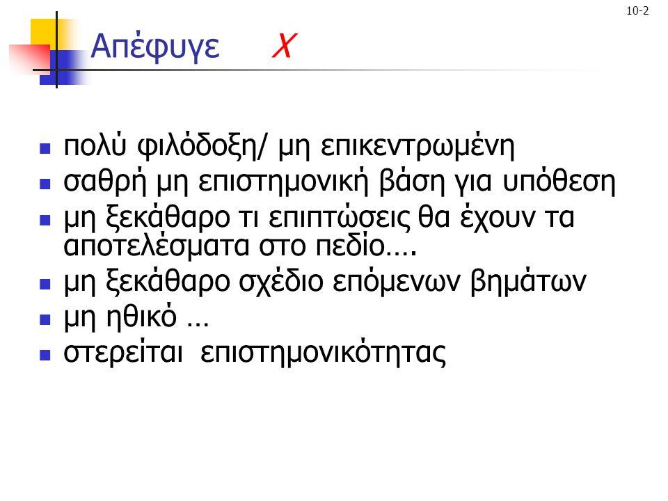 10-53 Στάθμιση Ερωτηματολογίου Πολιτισμική προσαρμογή: Στη χώρα (Ελλάδα), στο νομό/περιοχή (Κρήτη) π.χ.