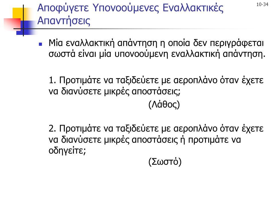10-34 Αποφύγετε Υπονοούμενες Εναλλακτικές Απαντήσεις Μία εναλλακτική απάντηση η οποία δεν περιγράφεται σωστά είναι μία υπονοούμενη εναλλακτική απάντησ