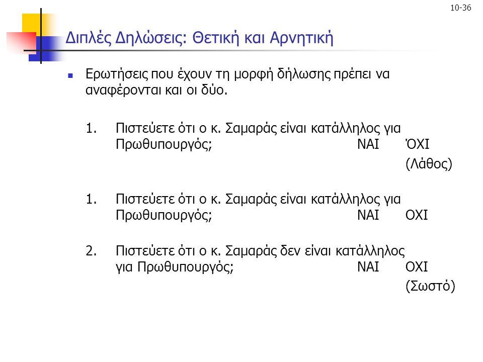 10-36 Διπλές Δηλώσεις: Θετική και Αρνητική Ερωτήσεις που έχουν τη μορφή δήλωσης πρέπει να αναφέρονται και οι δύο. 1.Πιστεύετε ότι ο κ. Σαμαράς είναι κ
