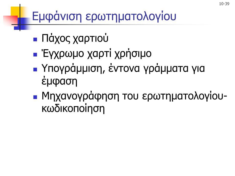 10-39 Εμφάνιση ερωτηματολογίου Πάχος χαρτιού Έγχρωμο χαρτί χρήσιμο Υπογράμμιση, έντονα γράμματα για έμφαση Μηχανογράφηση του ερωτηματολογίου- κωδικοπο