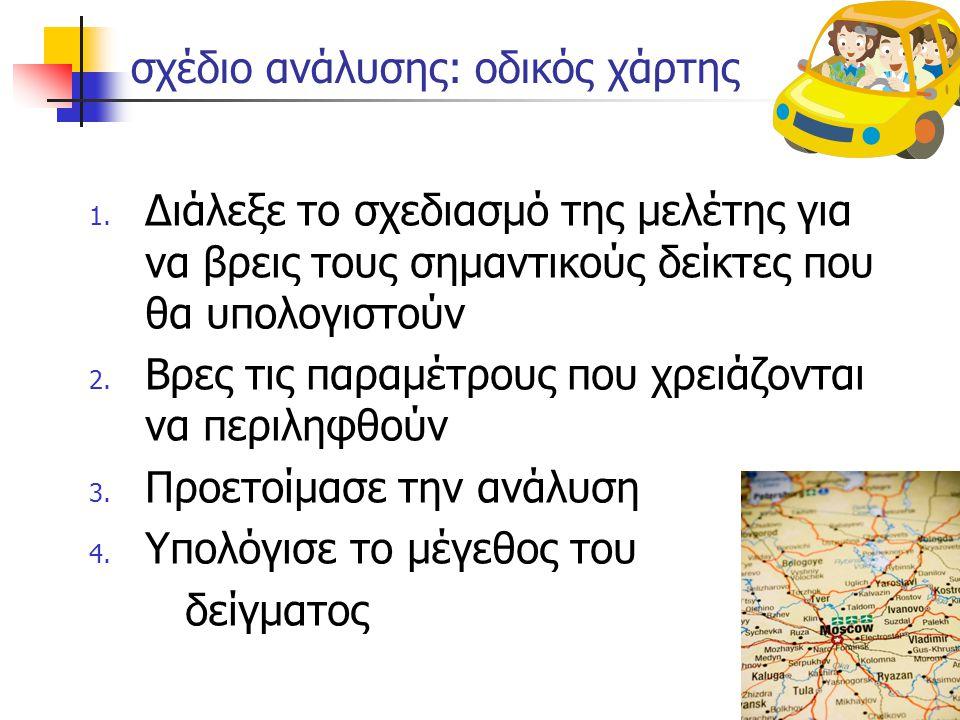 10-4 σχέδιο ανάλυσης: οδικός χάρτης 1. Διάλεξε το σχεδιασμό της μελέτης για να βρεις τους σημαντικούς δείκτες που θα υπολογιστούν 2. Βρες τις παραμέτρ