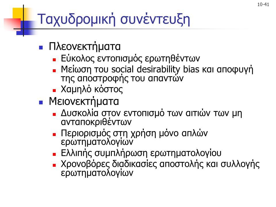 10-41 Ταχυδρομική συνέντευξη Πλεονεκτήματα Εύκολος εντοπισμός ερωτηθέντων Μείωση του social desirability bias και αποφυγή της αποστροφής του απαντών Χ