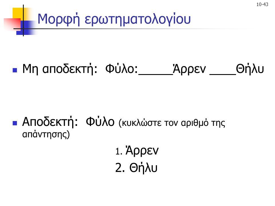 10-43 Μορφή ερωτηματολογίου Μη αποδεκτή: Φύλο: Άρρεν Θήλυ Αποδεκτή: Φύλο (κυκλώστε τον αριθμό της απάντησης) 1. Άρρεν 2. Θήλυ