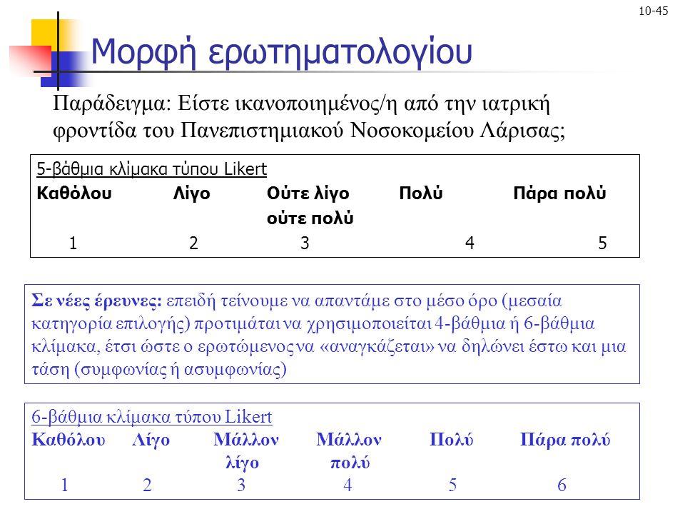 10-45 Μορφή ερωτηματολογίου 5-βάθμια κλίμακα τύπου Likert Καθόλου Λίγο Ούτε λίγο Πολύ Πάρα πολύ ούτε πολύ 1 2 3 4 5 6-βάθμια κλίμακα τύπου Likert Καθό