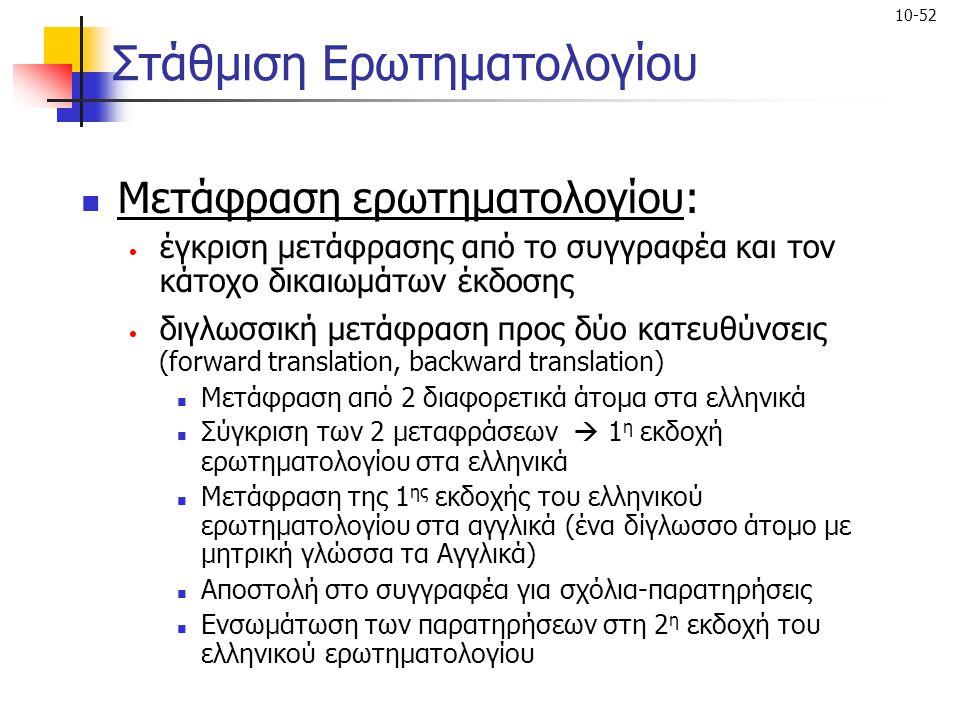 10-52 Στάθμιση Ερωτηματολογίου Μετάφραση ερωτηματολογίου: έγκριση μετάφρασης από το συγγραφέα και τον κάτοχο δικαιωμάτων έκδοσης διγλωσσική μετάφραση