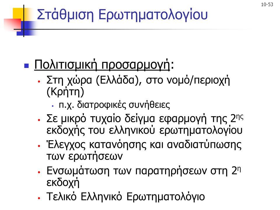 10-53 Στάθμιση Ερωτηματολογίου Πολιτισμική προσαρμογή: Στη χώρα (Ελλάδα), στο νομό/περιοχή (Κρήτη) π.χ. διατροφικές συνήθειες Σε μικρό τυχαίο δείγμα ε