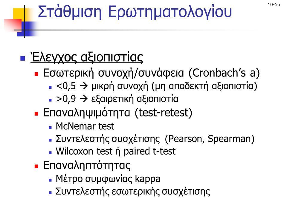 10-56 Στάθμιση Ερωτηματολογίου Έλεγχος αξιοπιστίας Εσωτερική συνοχή/συνάφεια (Cronbach's a) <0,5  μικρή συνοχή (μη αποδεκτή αξιοπιστία) >0,9  εξαιρε
