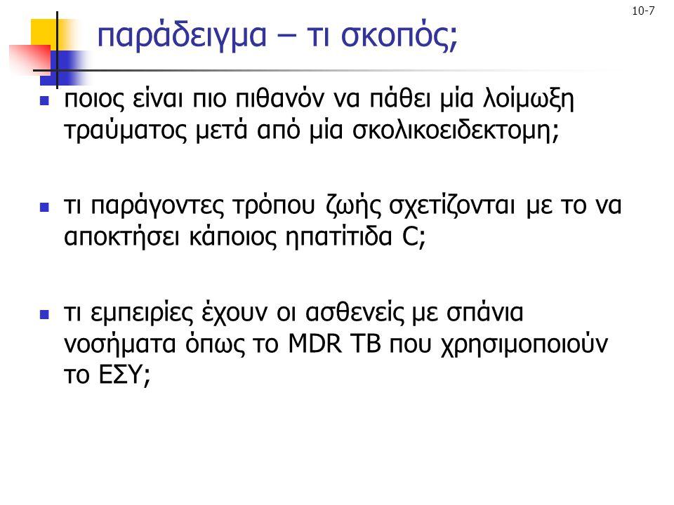 10-18 Ερωτήσεις μερικώς κλειστού τύπου Παρέχει διέξοδο σε περίπτωση που δεν προβλεφθούν όλες οι πιθανές απαντήσεις Σε περίπτωση μεγάλης συχνότητας του «άλλο» σηματοδοτεί μη ικανοποιητική σύνταξη απαντήσεων Συνήθως η ¨απάντηση «άλλο» χρησιμοποιείται λιγότερο λόγω δυσκολίας