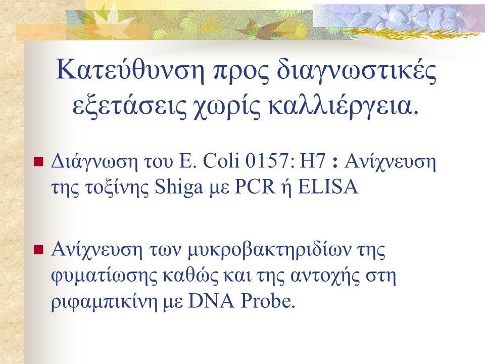 Κατεύθυνση προς διαγνωστικές εξετάσεις χωρίς καλλιέργεια. Διάγνωση του E. Coli 0157: H7 : Ανίχνευση της τοξίνης Shiga με PCR ή ELISA Ανίχνευση των μυκ