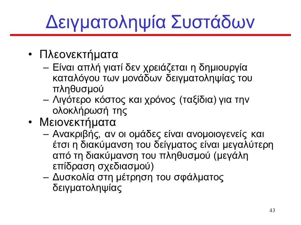 42 Παράδειγμα: Δειγματοληψίας Συστάδων (Cluster sampling) Section 4 Section 5 Section 3 Section 2Section 1