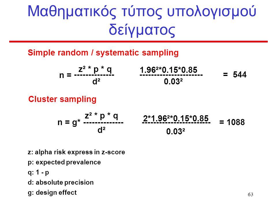 62 Βήματα υπολογισμού του μεγέθους του δείγματος Εντοπισμός της μεταβλητής που θέλουμε να μελετήσουμε Ποιος υπολογισμός πρέπει να εκτιμηθεί (%, μέση τ