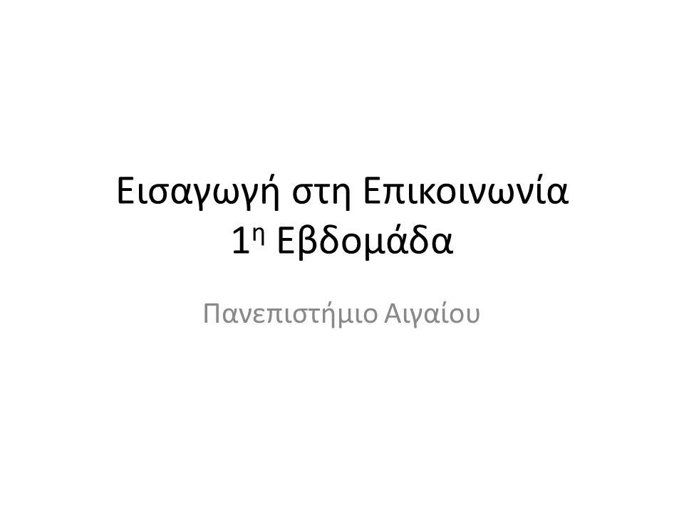 Εισαγωγή στη Επικοινωνία 1 η Εβδομάδα Πανεπιστήμιο Αιγαίου
