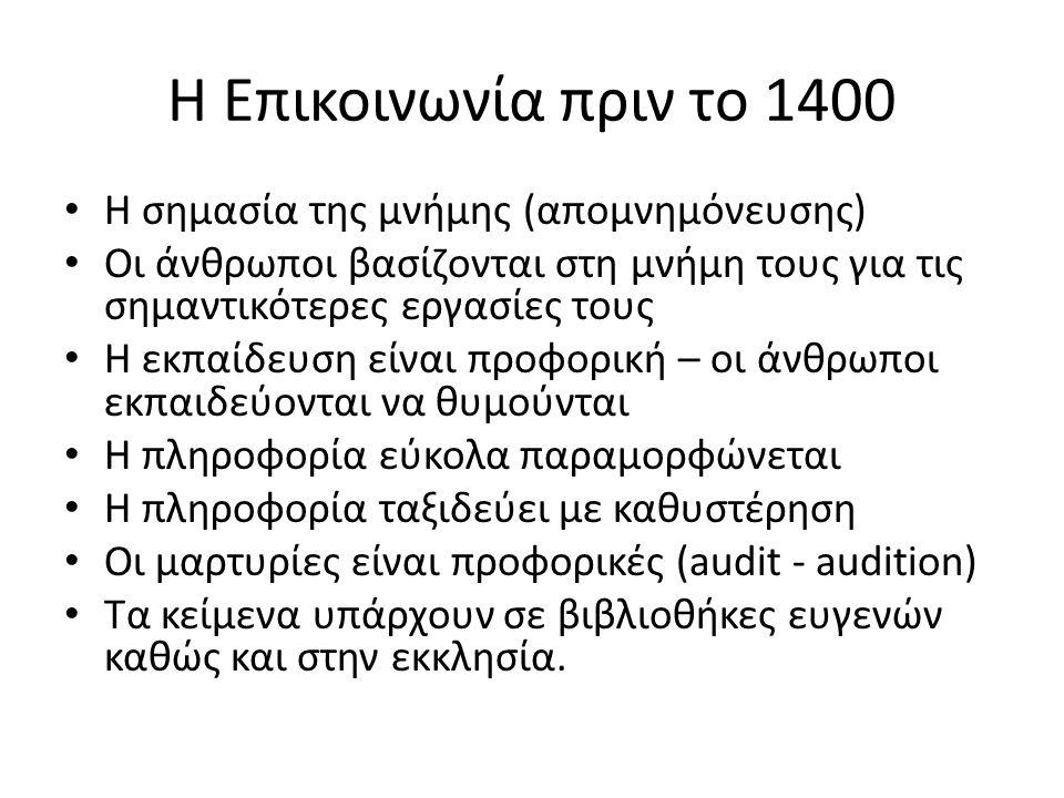 Η Επικοινωνία πριν το 1400 Η σημασία της μνήμης (απομνημόνευσης) Οι άνθρωποι βασίζονται στη μνήμη τους για τις σημαντικότερες εργασίες τους Η εκπαίδευ