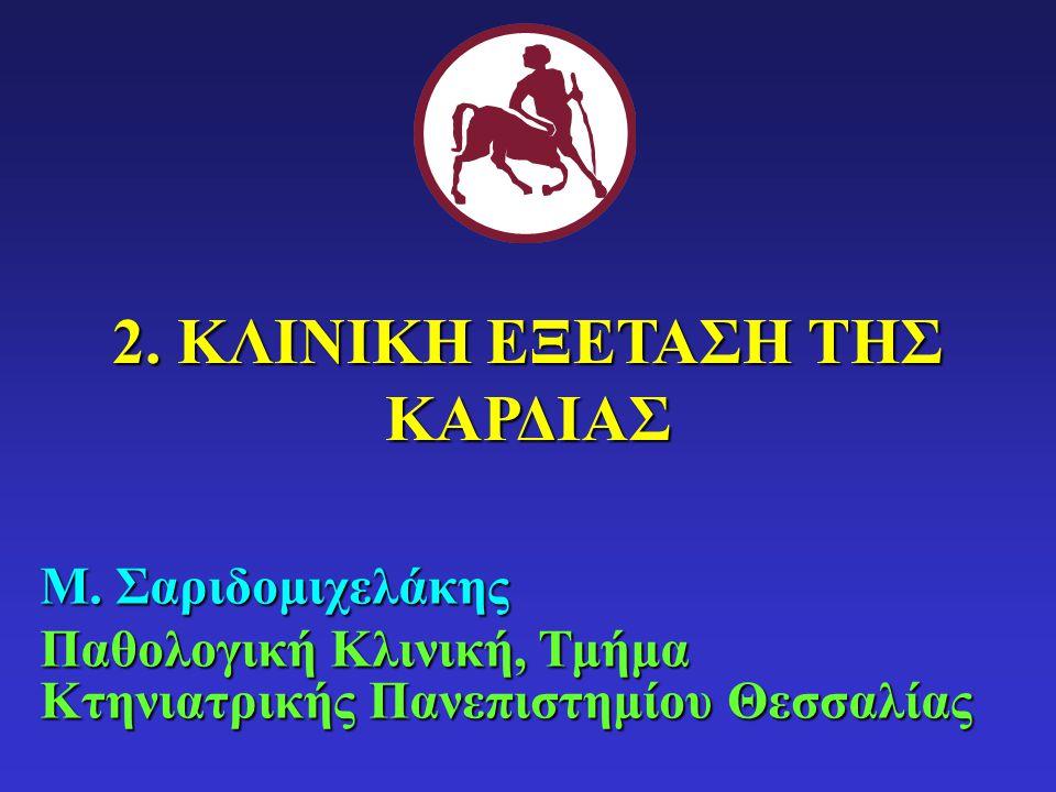 Μ.Σαριδομιχελάκης Παθολογική Κλινική, Τμήμα Κτηνιατρικής Πανεπιστημίου Θεσσαλίας 2.