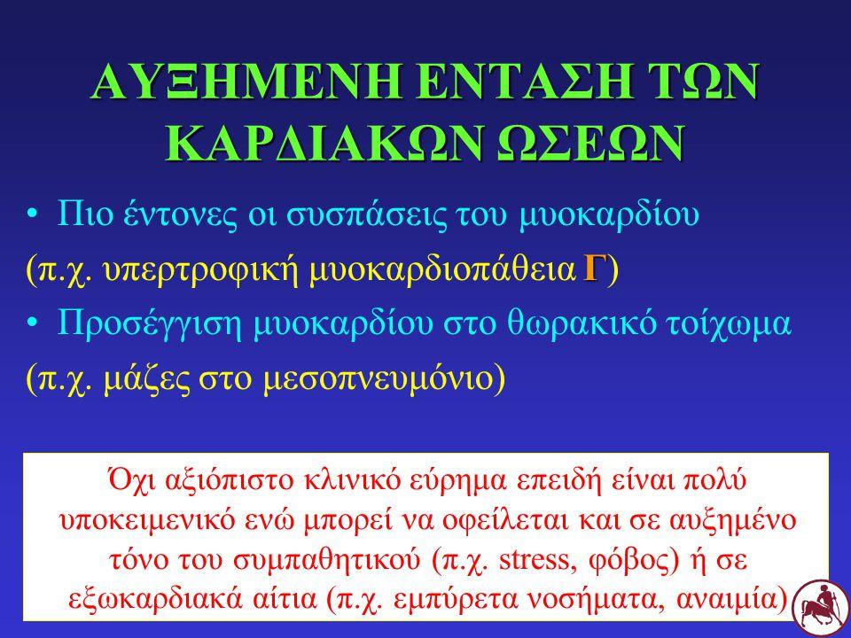 ΑΥΞΗΜΕΝΗ ΕΝΤΑΣΗ ΤΩΝ ΚΑΡΔΙΑΚΩΝ ΩΣΕΩΝ Πιο έντονες οι συσπάσεις του μυοκαρδίου Γ (π.χ.