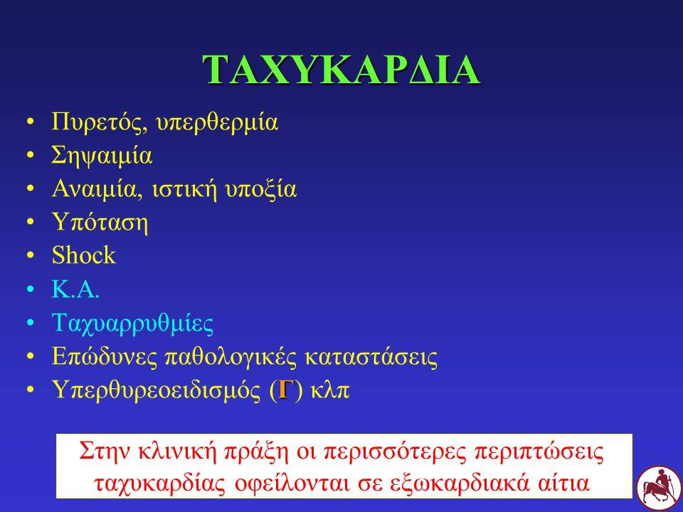 ΤΑΧΥΚΑΡΔΙΑ Πυρετός, υπερθερμία Σηψαιμία Αναιμία, ιστική υποξία Υπόταση Shock Κ.Α.