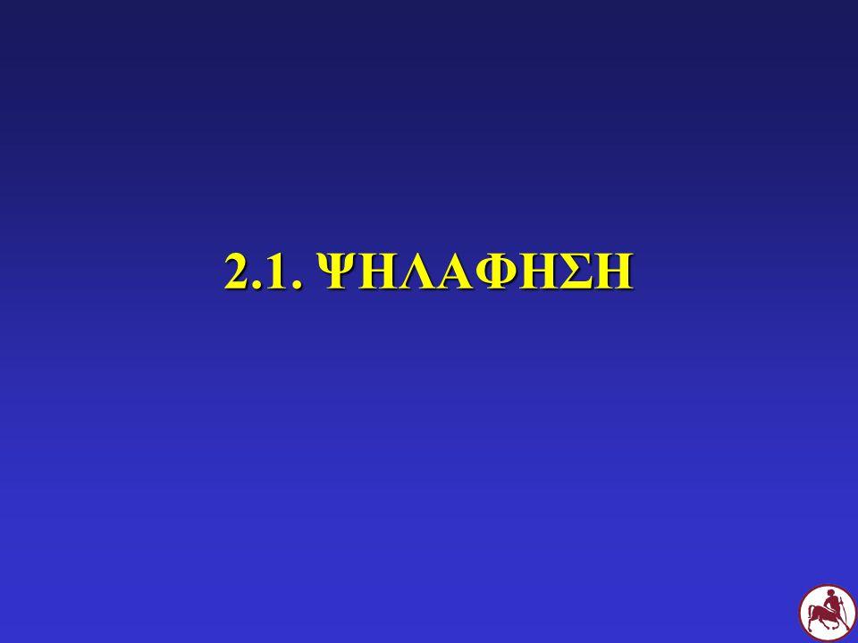 ΟΡΓΑΝΙΚΑ ΦΥΣΗΜΑΤΑ Βαλβιδική ανεπάρκεια: πάχυνση γλωχίνων, διάταση στομίου βαλβίδων (π.χ.