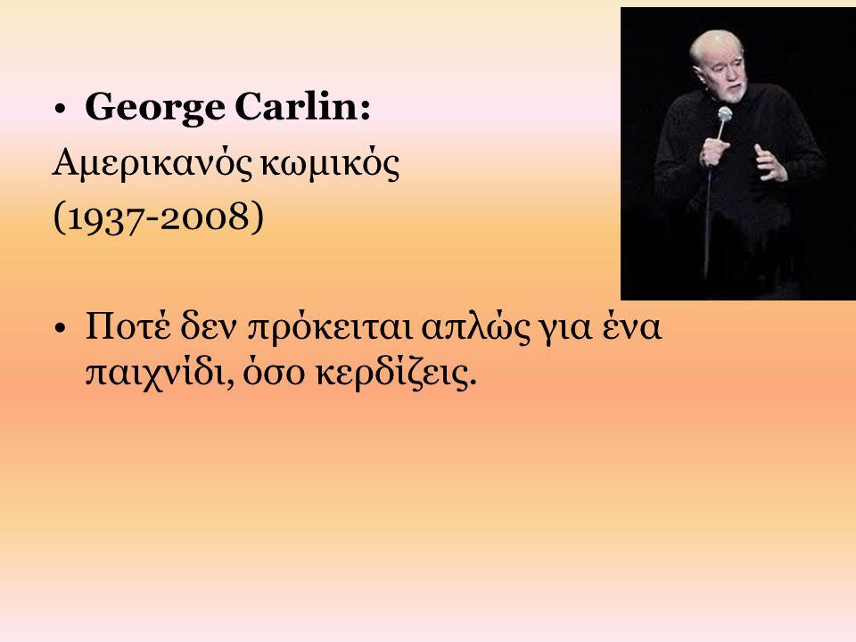 George Carlin: Αμερικανός κωμικός (1937-2008) Ποτέ δεν πρόκειται απλώς για ένα παιχνίδι, όσο κερδίζεις.