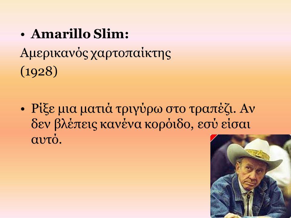 Amarillo Slim: Αμερικανός χαρτοπαίκτης (1928) Ρίξε μια ματιά τριγύρω στο τραπέζι. Αν δεν βλέπεις κανένα κορόιδο, εσύ είσαι αυτό.
