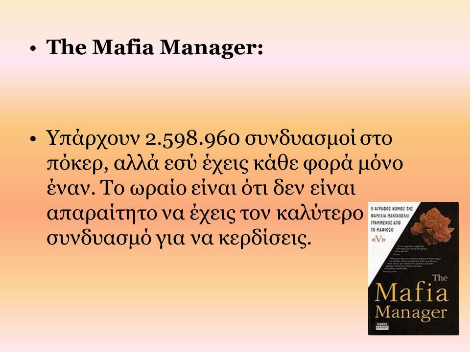 The Mafia Manager: Υπάρχουν 2.598.960 συνδυασμοί στο πόκερ, αλλά εσύ έχεις κάθε φορά μόνο έναν. Το ωραίο είναι ότι δεν είναι απαραίτητο να έχεις τον κ