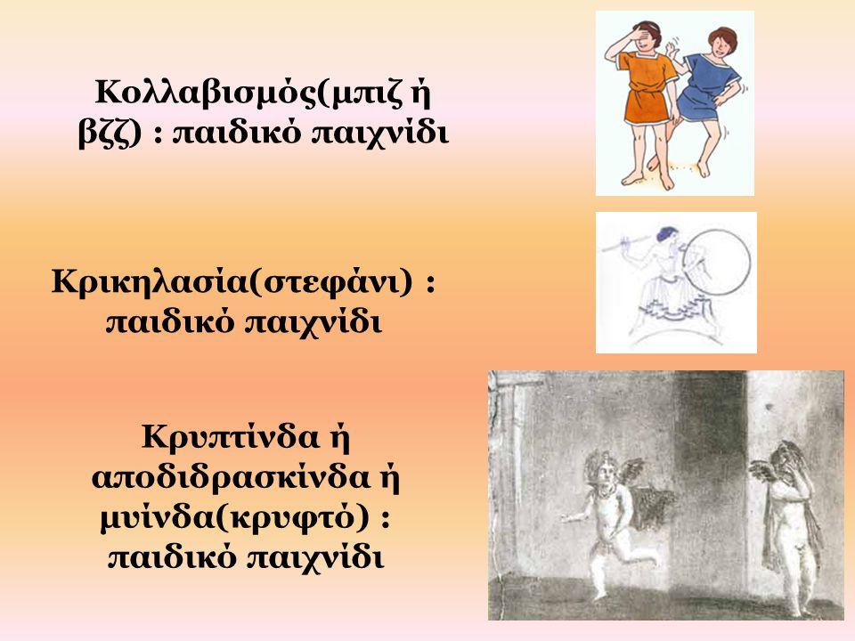 Κολλαβισμός(μπιζ ή βζζ) : παιδικό παιχνίδι Κρικηλασία(στεφάνι) : παιδικό παιχνίδι Κρυπτίνδα ή αποδιδρασκίνδα ή μυίνδα(κρυφτό) : παιδικό παιχνίδι