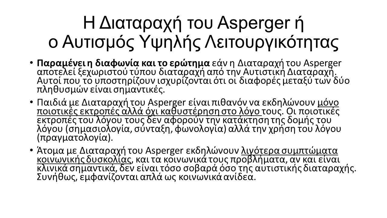 Η Διαταραχή του Asperger ή ο Αυτισμός Υψηλής Λειτουργικότητας Παραμένει η διαφωνία και το ερώτημα εάν η Διαταραχή του Asperger αποτελεί ξεχωριστού τύπ