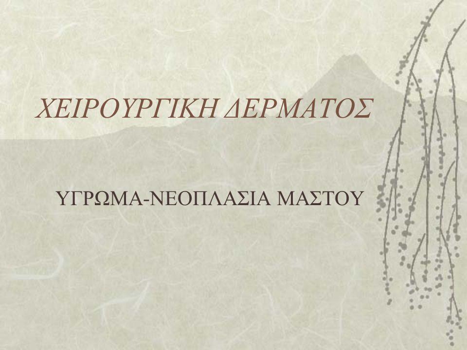 ΧΕΙΡΟΥΡΓΙΚΗ ΔΕΡΜΑΤΟΣ ΥΓΡΩΜΑ-ΝΕΟΠΛΑΣΙΑ ΜΑΣΤΟΥ