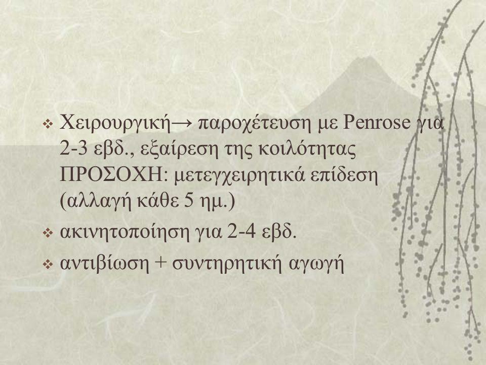  Χειρουργική→ παροχέτευση με Penrose για 2-3 εβδ., εξαίρεση της κοιλότητας ΠΡΟΣΟΧΗ: μετεγχειρητικά επίδεση (αλλαγή κάθε 5 ημ.)  ακινητοποίηση για 2-