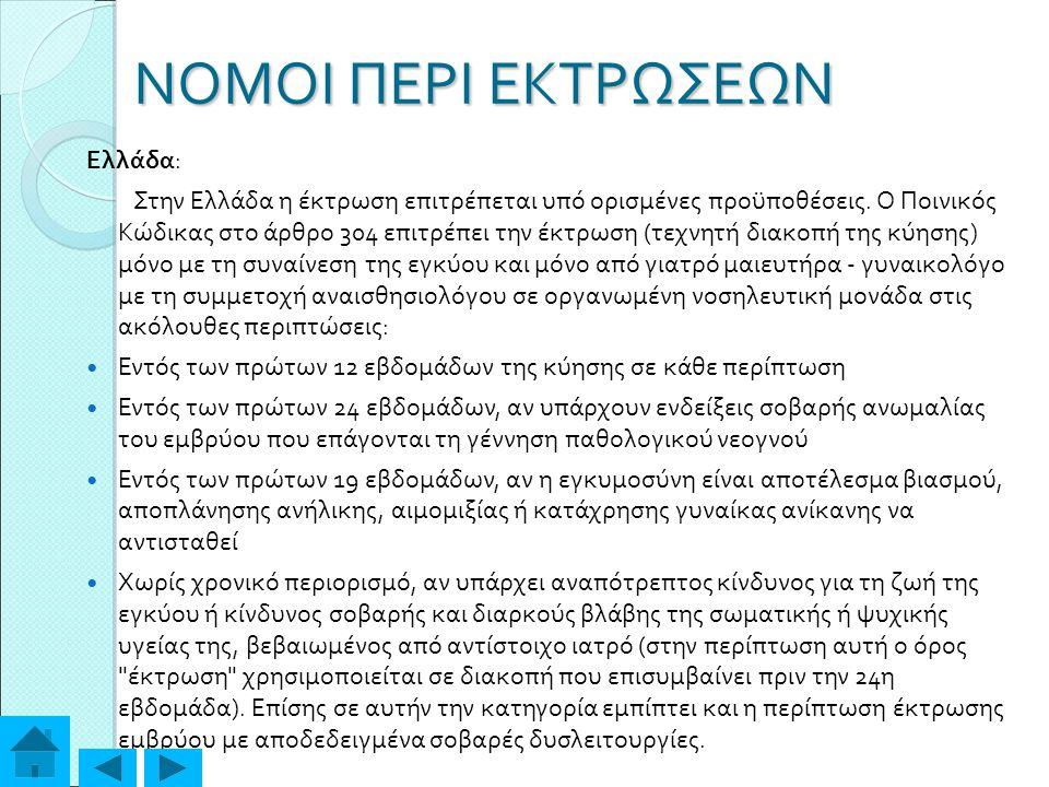 ΝΟΜΟΙ ΠΕΡΙ ΕΚΤΡΩΣΕΩΝ Ελλάδα: Στην Ελλάδα η έκτρωση επιτρέπεται υπό ορισμένες προϋποθέσεις. Ο Ποινικός Κώδικας στο άρθρο 304 επιτρέπει την έκτρωση (τεχ