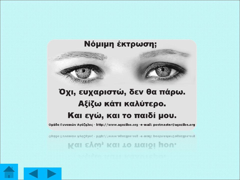 Κύπρος: Στην Κύπρο το θέμα των εκτρώσεων έχει πάρει διαστάσεις κοινωνικού προβλήματος.