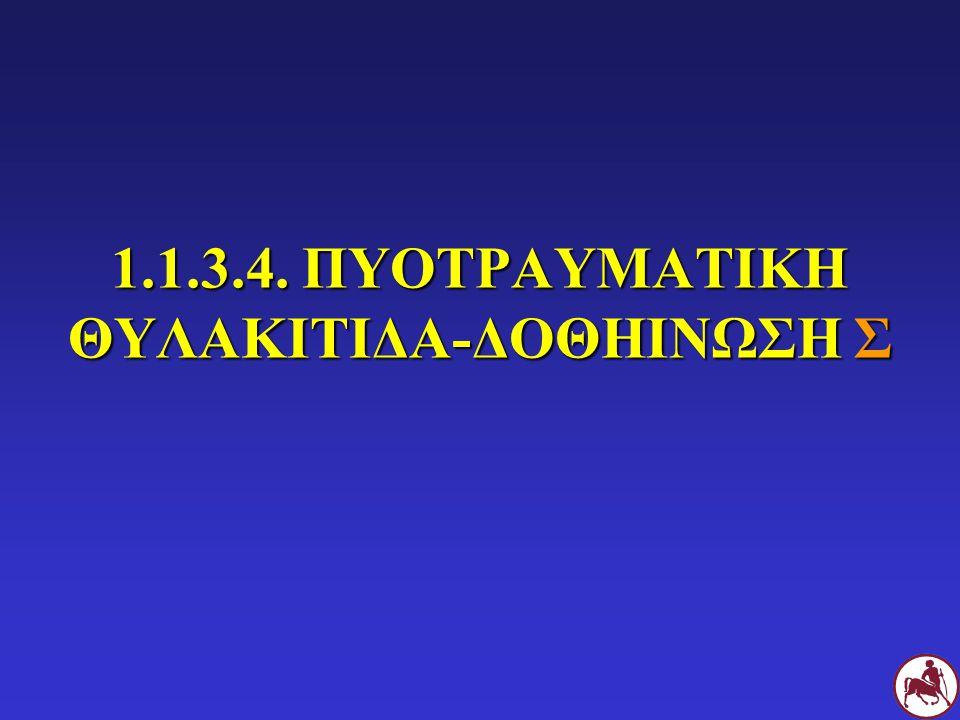 1.1.3.4. ΠΥΟΤΡΑΥΜΑΤΙΚΗ ΘΥΛΑΚΙΤΙΔΑ-ΔΟΘΗΙΝΩΣΗ Σ