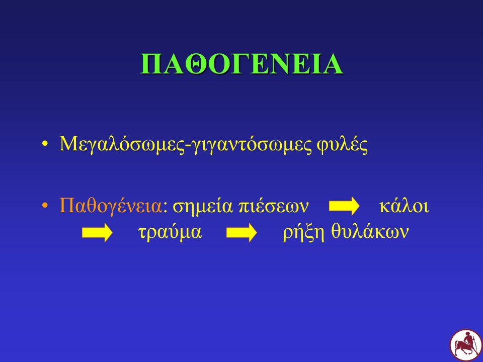 Αιτιολογία: Staphylococcus, Gram-, αναερόβια Προδιαθέτουν: τραύματα, ξένα σώματα δεμοδήκωση υποθυρεοειδισμός, σ.