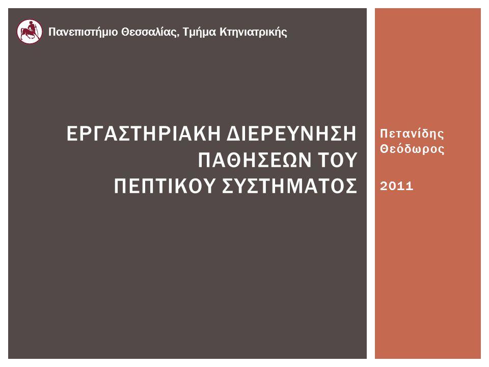Πετανίδης Θεόδωρος 2011 ΕΡΓΑΣΤΗΡΙΑΚΗ ΔΙΕΡΕΥΝΗΣΗ ΠΑΘΗΣΕΩΝ ΤΟΥ ΠΕΠΤΙΚΟΥ ΣΥΣΤΗΜΑΤΟΣ Πανεπιστήμιο Θεσσαλίας, Τμήμα Κτηνιατρικής