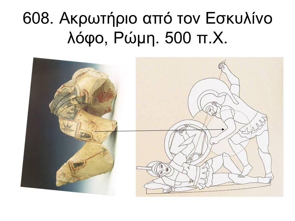 608. Ακρωτήριο από τον Εσκυλίνο λόφο, Ρώμη. 500 π.Χ.
