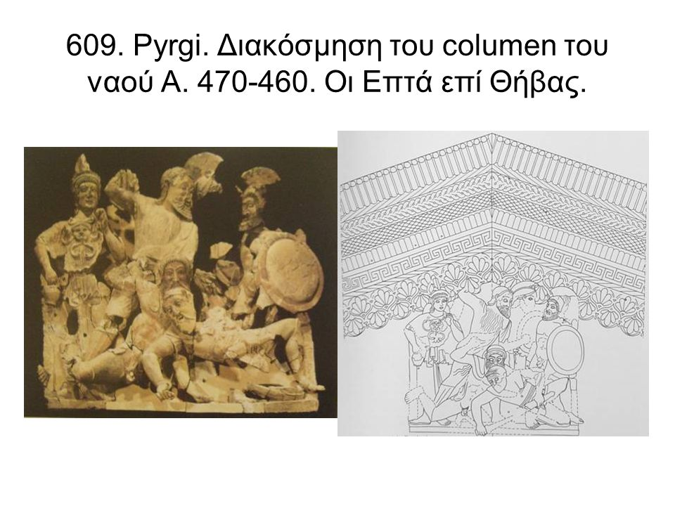 609. Pyrgi. Διακόσμηση του columen του ναού Α. 470-460. Οι Επτά επί Θήβας.